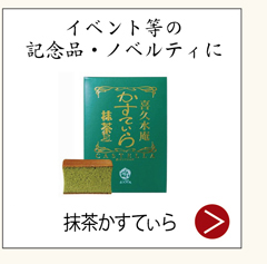 イベント等の記念品・ノベルティに 抹茶カステラ 525円