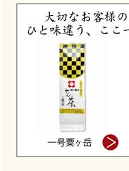 一号栗ヶ岳2,100円