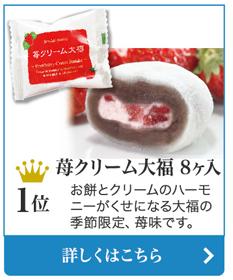 人気ランキング1位苺クリーム大福8ヶ入。お餅とクリームのハーモニーがくせになる大福の季節限定、苺味です。