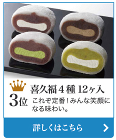 人気ランキング3位喜久福4種。これぞ定番!みんな笑顔になる味わい。