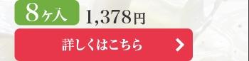 苺クリーム大福8ケ