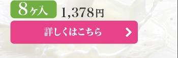 さくら大福8ケ