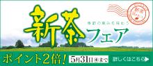 2017年新茶フェア