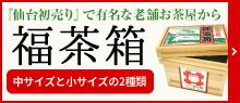 福袋(福茶箱)