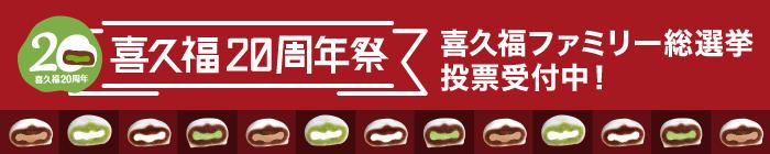 喜久福20周年祭